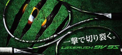 YONEX LR9シリーズ
