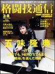 格闘技通信 3月 8日号
