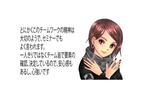 知子さんへテクニカルスペシャリスト.txt