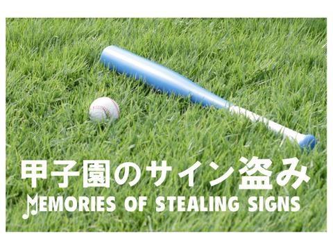 甲子園のサイン盗み