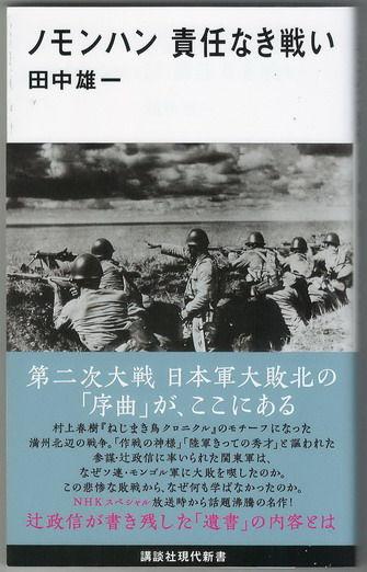 NHKスペシャルノモンハン 責任なき戦い 書籍