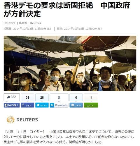 香港デモの要求を中国政府が拒絶(ハフィントン・ポスト