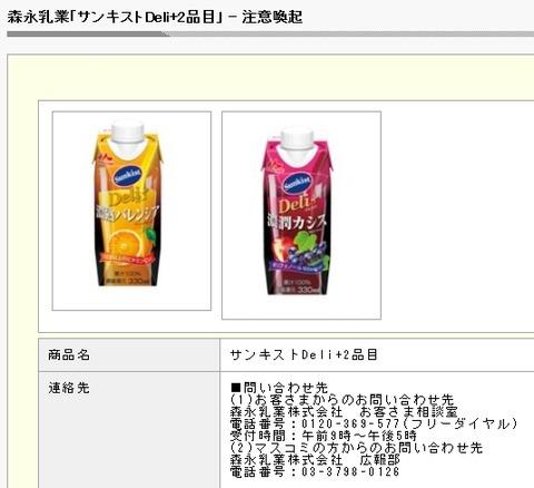 とまらない 森永製品の事故03