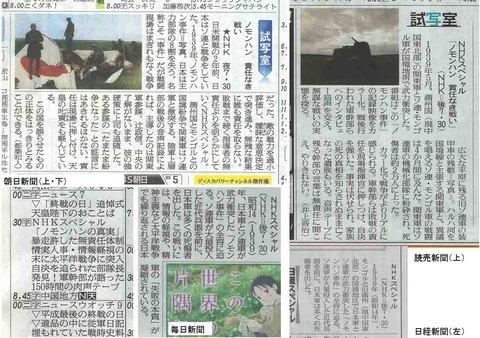新聞各紙ラテ欄 NHKスペシャルノモンハン事件紹介02pS