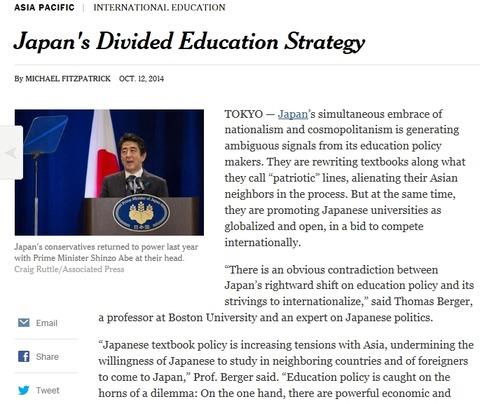 安部政権の分裂した教育戦略