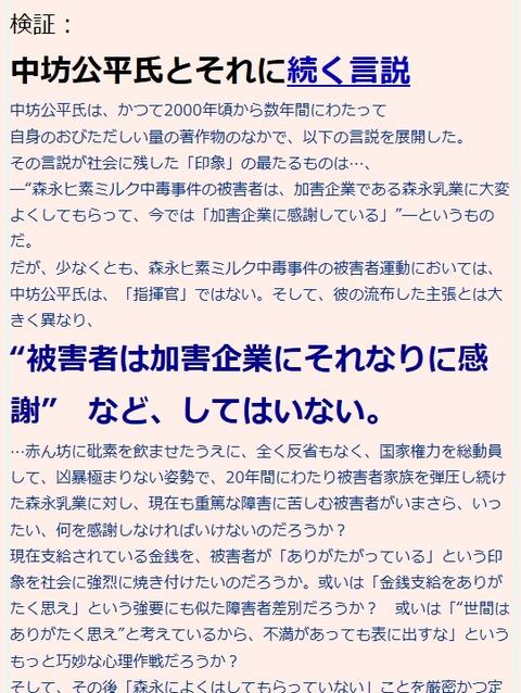 中坊公平氏の拡散した言説(被害者の尊厳を毀損する言説)