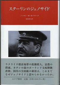 morinaga-hiso-book-stalins-genocides_jpg