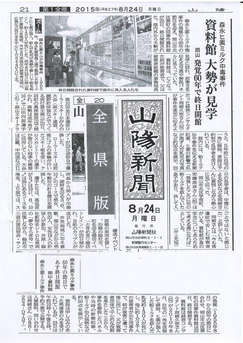 山陽新聞20150824