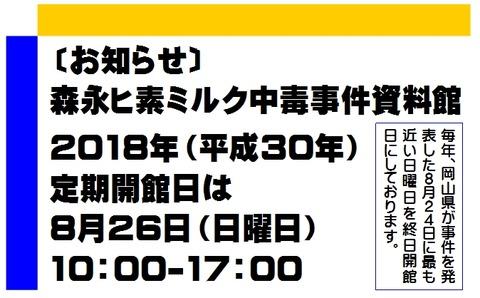 森永ヒ素ミルク中毒事件資料館2018年定期開館日