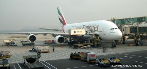 北京空港のAIRBUS A380-800