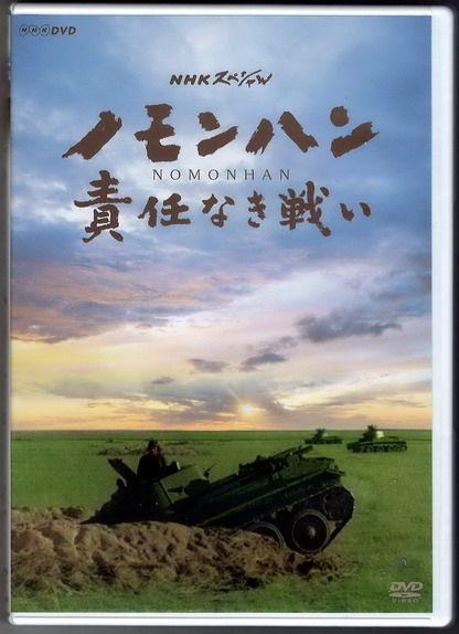 NHKスペシャルノモンハン 責任なき戦いDVD
