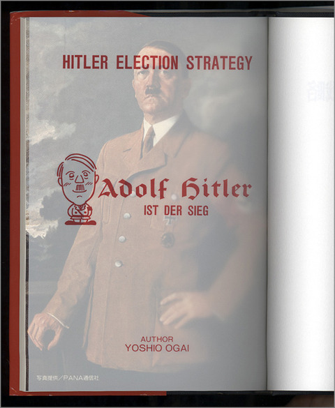高市氏が推薦文を書いたとされる「ヒトラー賛美本」