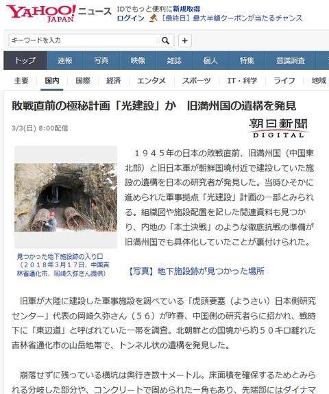朝日新聞デジタル&yahoo!NEWS総合Top通化 光建設計画