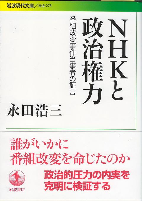 NHKと政治権力