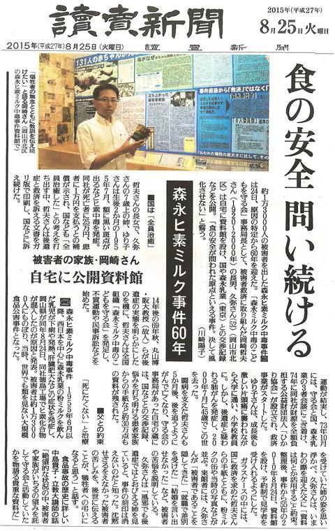 読売新聞記事20150825