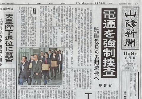 山陽新聞1面記事 電通に強制捜査
