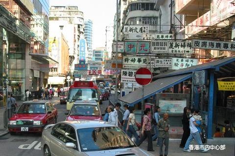 香港市内中心部