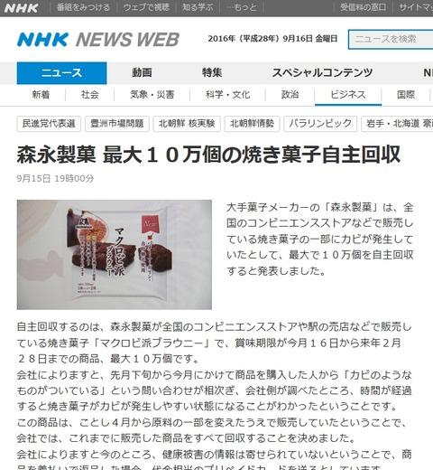 NHK 森永製菓 10万個製品回収