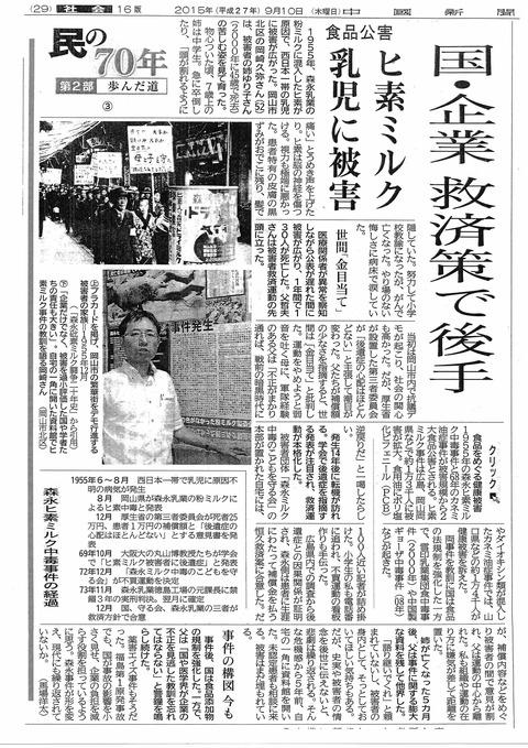 中国新聞記事20150910