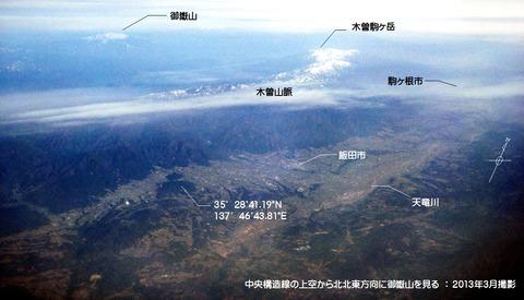 中央構造線の上空付近から御嶽山を見る
