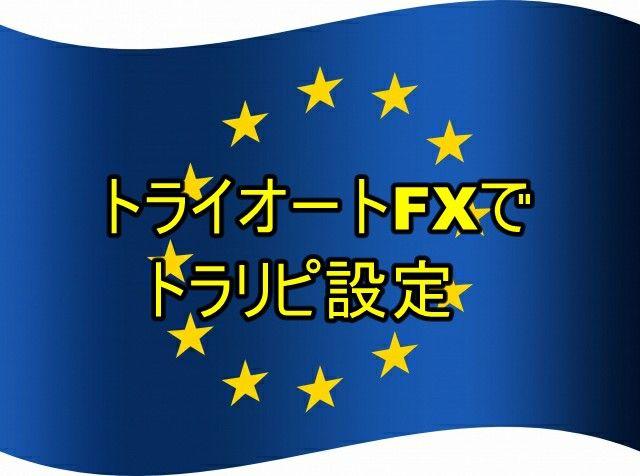 EU国旗トライオート