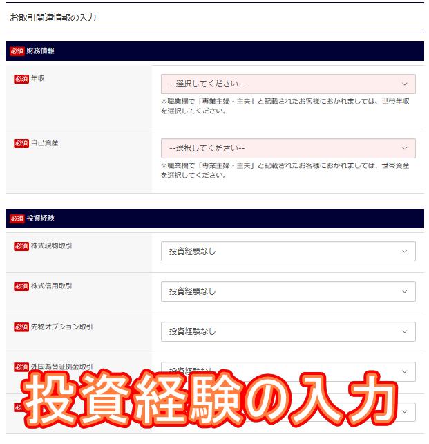 8.お取引関連情報-ループイフダンの口座開設