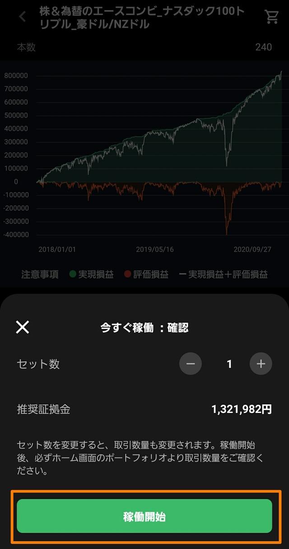 【1クリック発注】株&為替のエースコンビ4-2