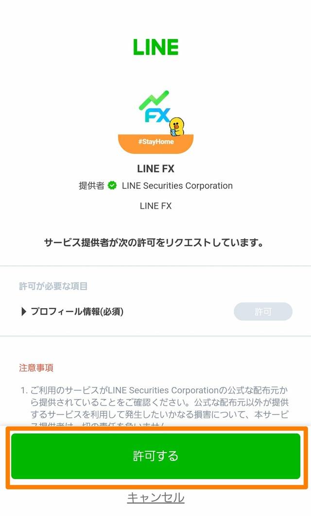 LINE FX(ラインFX)キャンペーン-③