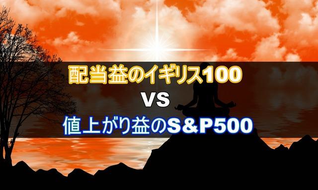 【株価指数CFD】配当益のイギリス100と値上がり益のS&P500!