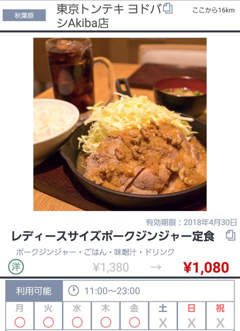 レディースサイズポークジンジャー定食