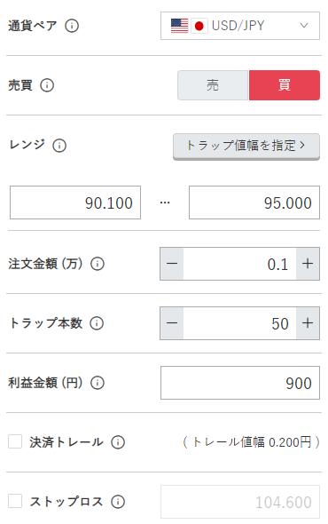 鈴のトラリピ設定-米ドル/円買い90円-95円