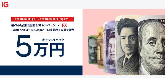 IG証券キャンペーン-FX①