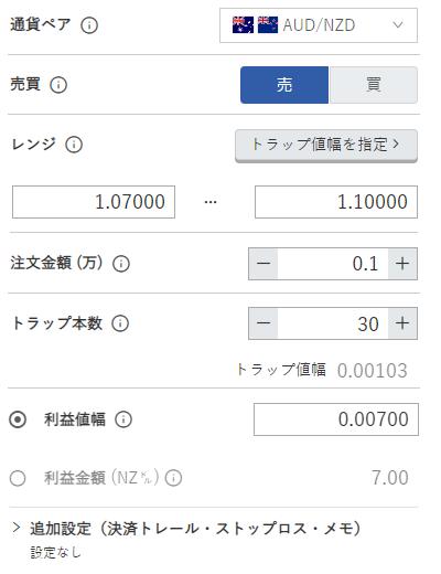 売りコアレンジ_少額