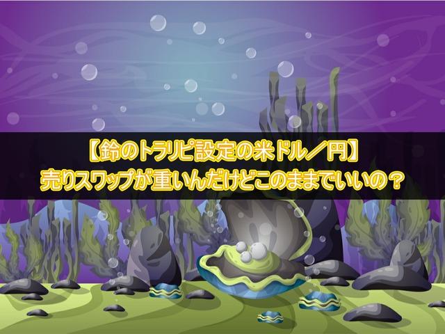 【鈴のトラリピ設定】米ドル/円売りのマイナススワップが重い