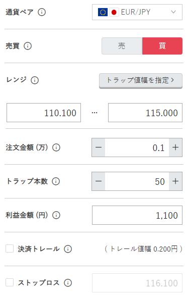 鈴のトラリピ設定-ユーロ/円買い110円-115円