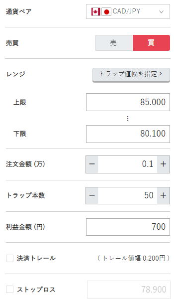 加ドル円買い80円~85円