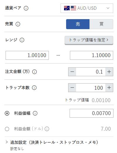 鈴のトラリピ設定-豪ドル/米ドル売り1.00ドル-1.10ドル
