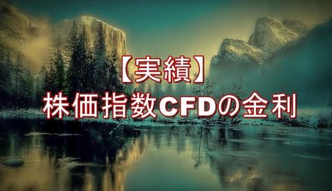 株価指数CFDの金利