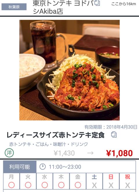 レディースサイズ赤トンテキ定食_ランパス