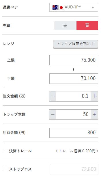 豪ドル円買い70円~75円