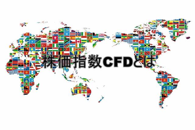 株価指数CFDとは