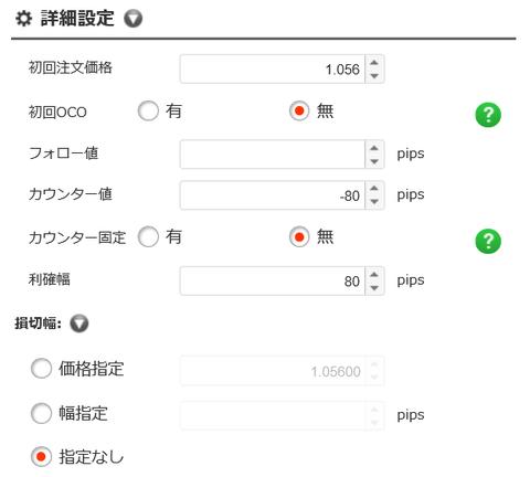 トライオートFX設定2