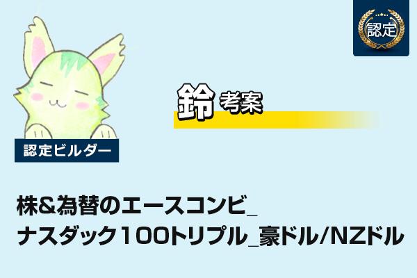 【1クリック発注】ナスダック100トリプル_豪ドル/NZドル