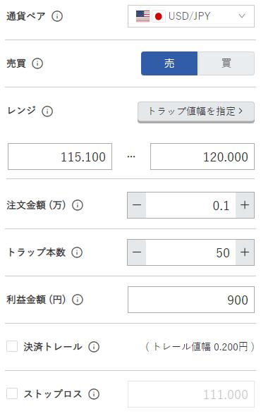 鈴のトラリピ設定-米ドル/円売り115円-120円