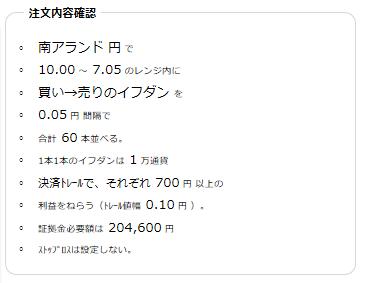 南アランド円7~10