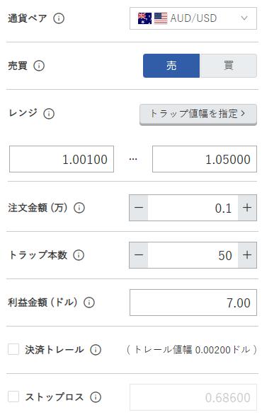 鈴のトラリピ設定-豪ドル/米ドル売り1.00ドル-1.05ドル