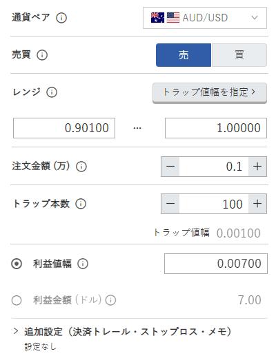 鈴のトラリピ設定-豪ドル/米ドル売り0.90ドル-1.00ドル