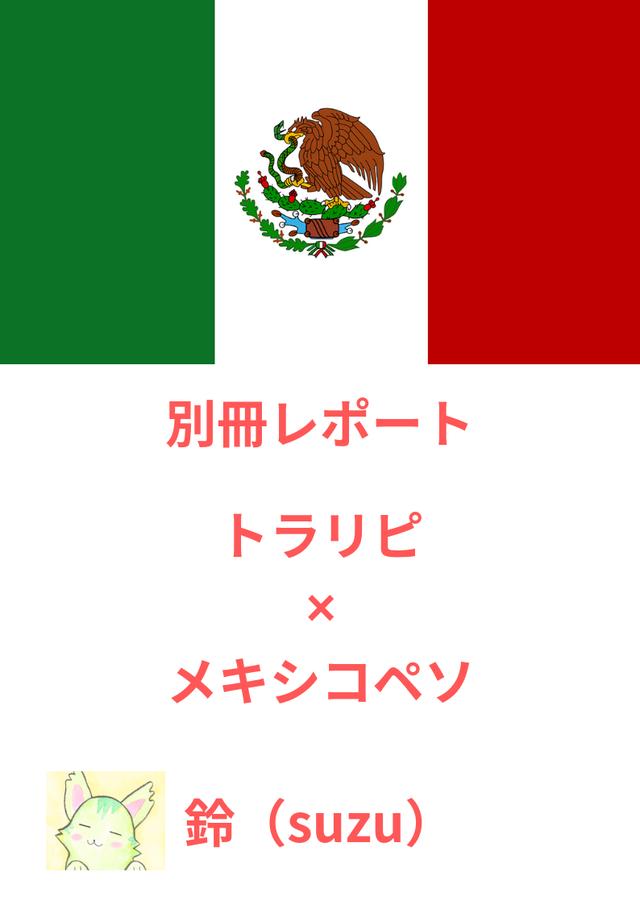 トラリピ×メキシコペソレポート