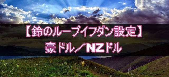 豪ドル/NZドルのループイフダン設定と運用実績
