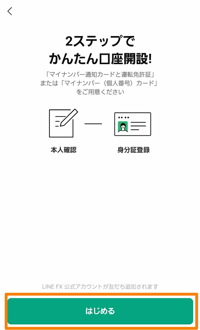 LINE FX(ラインFX)キャンペーン-⑤